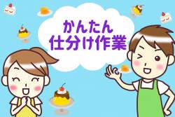 【新宮町】11月オープン チルド倉庫内仕分け・ピッキング(*´∀`*)