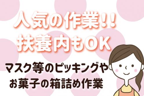 【東区蒲田】人気の軽作業!!エアコン完備で快適作業♪勤務時間相談可