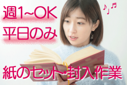 No.206【古賀市】*平日のみ*カタログ・雑誌の作成補助 週1日~OK!土日祝休み・3月末までの短期