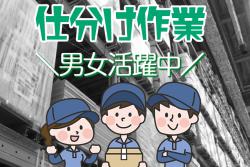 【東区箱崎ふ頭】 夜勤・昼勤倉庫内仕分け 空いてる時間で稼ぎませんか?