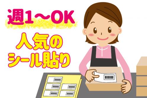 【東区みなと香椎】 大人気深夜のケーキなどのシール貼り☆ 時間補償もあります!!