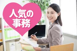 【糟屋郡志免町】人気★稼ぎたい事務員さん大募集✐!