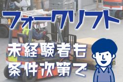 【篠栗町】小物商品を扱うリフト作業♪          2月から高時給1,300円 安定感抜群の職場です!!