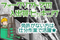 【粕屋町】オープニング★新設倉庫でのお仕事★軽作業ORリフト