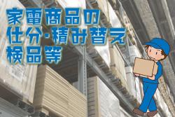 【香椎浜ふ頭】☆常温倉庫☆ 日勤×仕分け 友達・知人同士での応募大歓迎!!