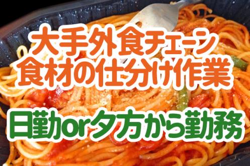【吉野ヶ里町】食材のかんたん仕分け チルドor冷凍 今からの季節にピッタリ♫