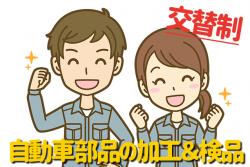 【下関市長府港町】 土日固定休み♪ 20代~60代男女活躍中!出張面談可能です!