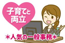 【小倉南区】新規募集★人気の一般事務★GW・年末年始・夏季休暇あり♪