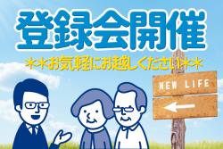 ✨2019.9.24(火)OPEN✨粕屋採用センター  <登録会事前予約受付中!!>