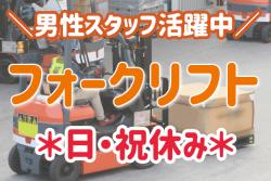 【久山町】≪ 好条件 ≫高時給&土日祝休み リーチリフト 商品出荷作業!!