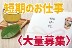 【博多区井相田】短期 お中元商品包装・のし発行・宛名書き