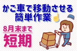 【香椎浜ふ頭】★即日~8月末までの短期★午後からゆっくり出勤♪.