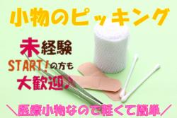 【博多区榎田】週3日~、1日4hOK♪小物ピッキング