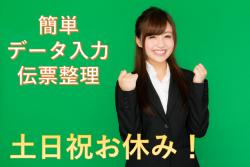 ☆NEW☆人気の一般事務☆エアコン完備♪ 高時給1100円(^0^)/