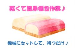 【東区蒲田】簡単梱包作業♪完成品の為匂いなし✨