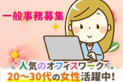 【古賀市】★人気の一般事務★未経験者も歓迎!