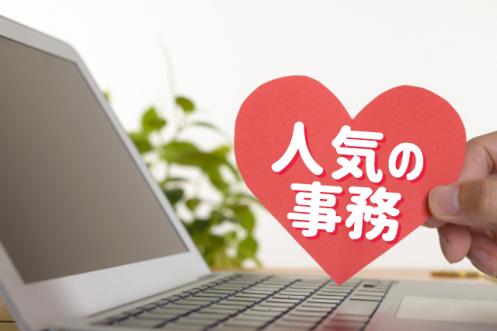 【みなと香椎】☆NEW☆人気の一般事務☆エアコン完備♪ 未経験者歓迎(^0^)/
