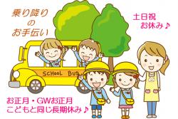 【糟屋郡新宮町】NEW☆スクールバスの乗り降りのお手伝い!4月から元気なこどもたちと学校までGO♪