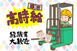 【粕屋町】👀1400円👀きれいな倉庫で稼げる★乾物扱うフォークリフト作業!!