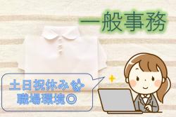【糟屋郡宇美町】新案件✨一般事務・土日祝休み(^_-)-☆