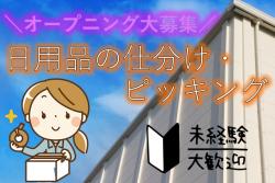 【多の津・粕屋町】オープニング大募集!!4月初旬スタート🌸