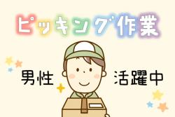 【多の津・粕屋町】ピッキング作業👨男性活躍中♪