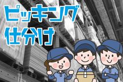 【宇美町】★かんたん★倉庫内でもくもく仕分け!!