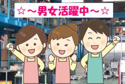 【東区みなと香椎】 週2日~OK♪チルド倉庫内での仕分け作業! Wワーク歓迎!