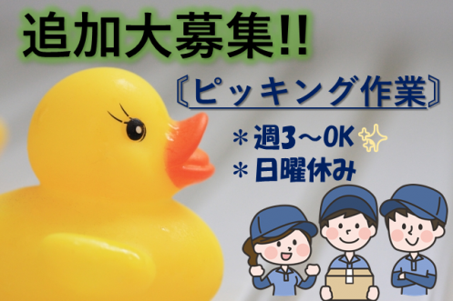【粕屋町】大人気😊きれいな倉庫内でのピッキング作業♪