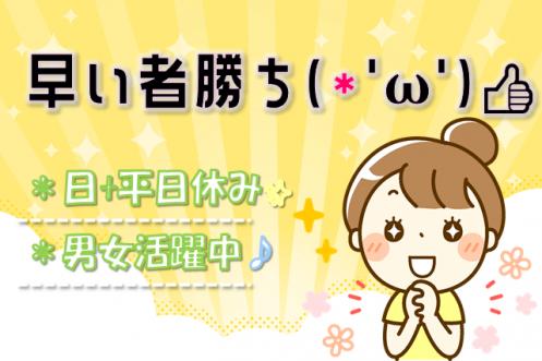 【新宮町・篠栗町】追加募集!! 商品のピッキング🍀人気の常温倉庫!