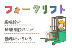 【東区・井相田など】フォークリフト作業  稼げる現場多数✨