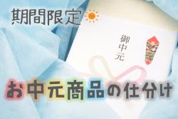 No.131【東区みなと香椎】毎年大人気✨お中元商品の仕分け作業😊
