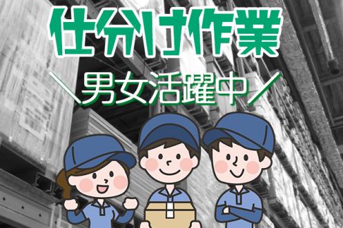 【東区箱崎ふ頭】チルド倉庫内での簡単仕分け作業
