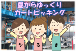 【糟屋郡久山町】簡単カートピッキング★車通勤🚘OK! 日曜日固定休み