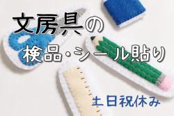 【東区蒲田】消しゴム等の文具の検品・シール貼り かんたん作業♪
