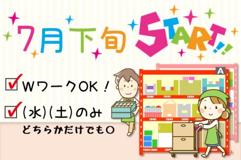 【東区蒲田】7月下旬からのオープニング✨常温食品のピッキング・検品
