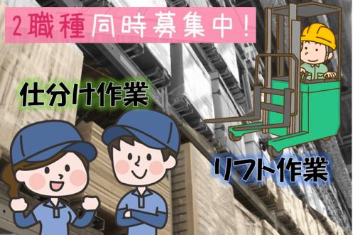 【東区みなと香椎】コンビニ商品の仕分け作業&リフト作業♪