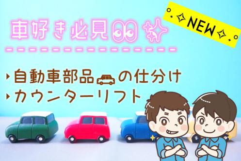 【古賀市】NEW✨大募集!自動車部品の仕分け・カウンターリフト