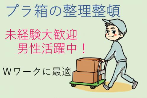 【東区箱崎ふ頭】プラ箱の整理整頓・仕分け作業