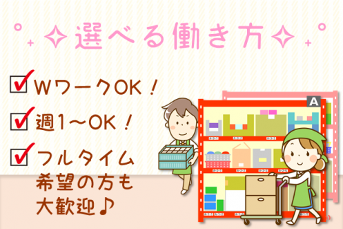 No.114【東区蒲田】かんたん✨常温食品のピッキング・検品