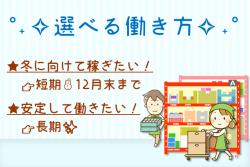 【新宮町】12月末までの短期or長期✨チルド倉庫内仕分け・ピッキング📦