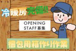 【古賀市】梱包用の箱作り♪オープニングスタッフ募集★
