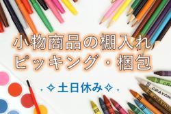 【東区蒲田】土日休み!かんたん①商品棚入れ②ピッキング・梱包