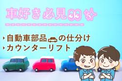 【古賀市】大募集!自動車部品の仕分け・カウンターリフト