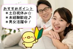 No.106【東区松島】嬉しい土日祝休み✨未経験者OK🙆♀️!!
