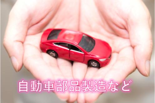自動車外装樹脂製品の製造🚙