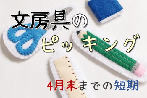 No.145【東区蒲田】文房具のピッキング・梱包作業🍀人気案件