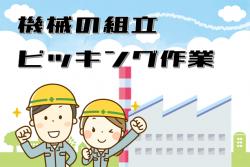 【宮若市】土日祝㊡😊高時給💰キレイな工場内でのかんたん作業