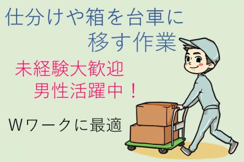 【糟屋郡篠栗町】簡単作業!WワークOK☆彡