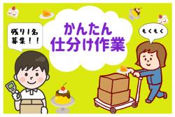 No.108【粕屋町戸原】☆デザートなどのかんたん仕分け・ピッキング☆
